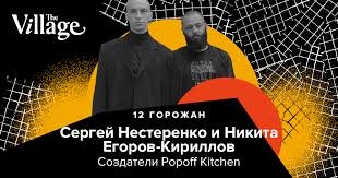Создатели гей-вечеринки Popoff Kitchen — The Village