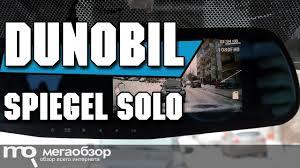 <b>Dunobil Spiegel</b> Solo обзор <b>видеорегистратора</b> - YouTube