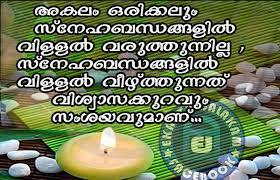 Malayalam Quotes About Life. QuotesGram via Relatably.com