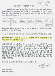 guru nanak dev university amritsar punjab revised rates of remuneration for various examinations related duities applicable from 2012