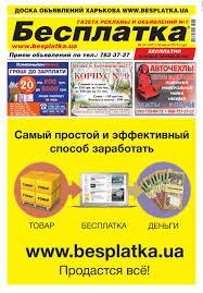 Besplatka kharkov 16 06 2014 by besplatka ukraine - issuu