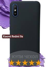 Xiaomi Redmi 9A / 9 a / <b>Силиконовый чехол для</b>/на Ксиоми ...
