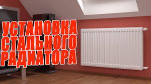 Установка <b>стального</b> панельного <b>радиатора</b> KORADO RADIK ...