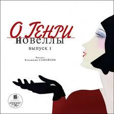 <b>Новеллы</b>. <b>Выпуск</b> 1 - Аудиокнига - <b>О. Генри</b> - Storytel