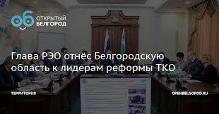 Глава РЭО отнёс <b>Белгородскую область</b> к лидерам реформы ТКО