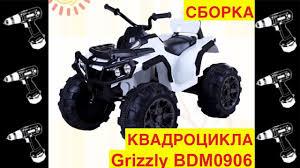 Сборка <b>Квадроцикла</b> Grizzly BDM0906 Видео инструкция как ...