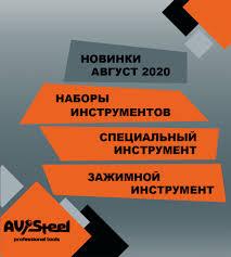 Большое обновление и расширение инструментов <b>AV Steel</b> в ...