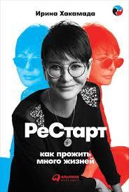 Рестарт: Как прожить много жизней Хакамада Ирина Муцуовна ...