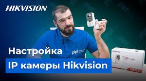 Обзор и настройка <b>ip камеры Hikvision</b> DS-2CD2420F-I с ...
