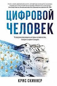 «<b>Человек цифровой</b>» читать онлайн книгу автора Крис Скиннер ...