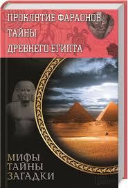 """Книга """"<b>Проклятие фараонов</b>. <b>Тайны Древнего</b> Египта"""" — купить в ..."""