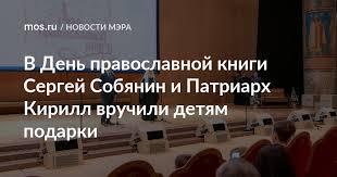 В День <b>православной</b> книги Сергей Собянин и Патриарх Кирилл ...