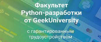 GeekUniversity открывает набор студентов на <b>факультет Python</b> ...