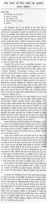 essay on what should be the behavior of a public servant in hindi