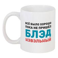 <b>Кружка</b> Всё было хорошо... #2370000 в Москве – купить <b>кружку</b> с ...