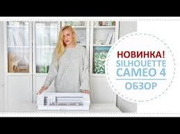Обзор <b>плоттера Silhouette Cameo</b> 4 / Плюсы и минусы - YouTube