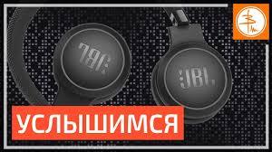 <b>Наушники JBL Live 400 bt</b> - Я слышу мир - YouTube