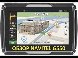 <b>Навигатор NAVITEL G550</b> Moto в магазине Энергобум с ...
