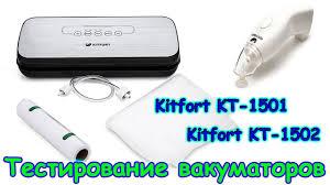 Вакууматоры <b>Kitfort</b> KT-1501 и <b>Kitfort KT</b>-<b>1502</b> (<b>2</b> часть ...
