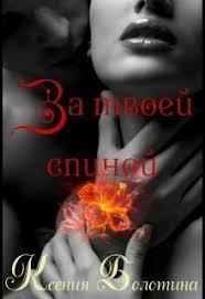 <b>За твоей спиной</b> - Ксения Болотина скачать бесплатно в fb2 ...