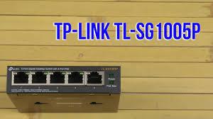 Распаковка <b>TP</b>-<b>LINK TL-SG1005P</b> - YouTube