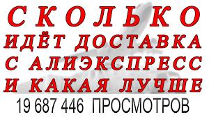 СКОЛЬКО ИДЕТ ДОСТАВКА С АЛИЭКСПРЕСС ПО РОССИИ и ...