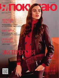 Shopping guide «Я покупаю. Краснодар», ноябрь, 2014 by Mariya ...