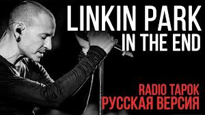 Linkin Park - In The End (<b>Cover</b> by Radio Tapok) - YouTube