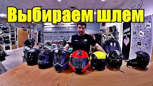 Выбираем <b>мото шлем</b> - YouTube