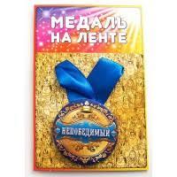 """<b>Медаль</b> """"Непобедимый""""   Купить с доставкой   My-shop.ru"""