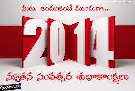 2014 Advance Happy New Year Quotes in Telugu   QuotesAdda.com ...