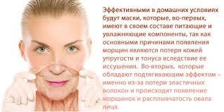 <b>Маски от морщин</b> для лица, эффективные в домашних условиях
