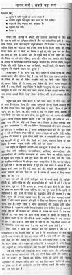 essay on humanity  the greatest religion in hindi