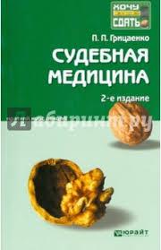 петр петрович грицаенко судебная медицина учебник для спо