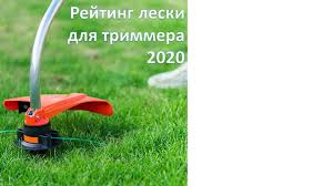 Рейтинг <b>лески для триммера</b> 2020. Какая лучше? – интернет ...