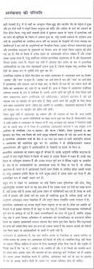 essay on the result of terrorism in hindi