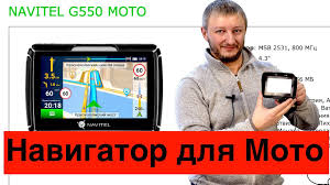 <b>Навигатор NAVITEL G550</b> MOTO // Для Мотоцикла и Машины ...