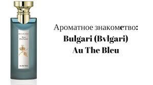 Perfume Collection 32: Bulgari (<b>Bvlgari</b>) <b>Au The Bleu</b> - YouTube