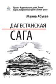 <b>Дагестанская сага</b>. Книга I, <b>Жанна</b> Надыровна <b>Абуева</b>