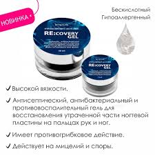 RE:covery <b>Gel</b>. Гипоаллергенный <b>гель</b> для реконструкции и ...