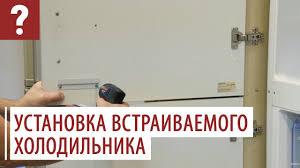 Установка встраиваемого холодильника <b>ATLANT</b> ХМ-4307 ...