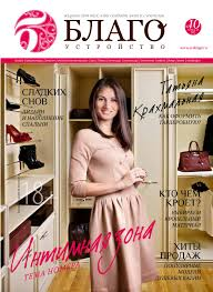 "Журнал ""Благоустройство"", ноябрь 2013 by Blagoustroistvo - issuu"