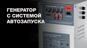 Бензогенератор с системой <b>автозапуска</b> (АВР). Что это такое и ...