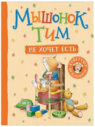 <b>Мышонок</b> Тим не хочет есть РОСМЭН 7134952 в интернет ...