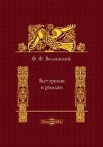<b>Быт греков</b> и римлян: монография, <b>Велишский Ф</b>. <b>Ф</b>. купить и ...