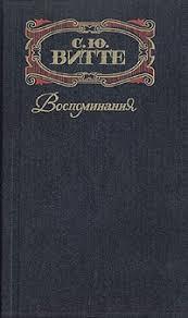 Отзывы о книге <b>Воспоминания</b>. В трех томах . Том 1