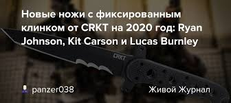 Новые <b>ножи</b> с фиксированным клинком от CRKT на 2020 год ...