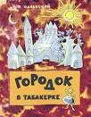 Рисунок к сказке городок в табакерке раскраска