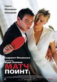 Match Point / მატჩ პოინტი (2005/DVDRip)
