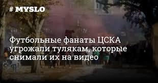 Футбольные <b>фанаты ЦСКА</b> угрожали тулякам, которые снимали ...